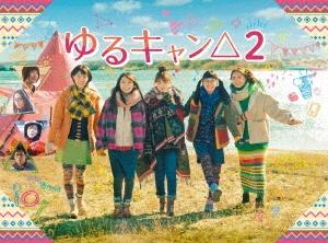 ゆるキャン△2 DVD BOX DVD