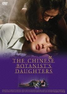ミレーヌ・ジャンパノイ/中国の植物学者の娘たち スペシャル・エディション [ACBF-10562]