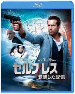 ターセム・シン/セルフレス/覚醒した記憶 [Blu-ray Disc+DVD] [1000639135]