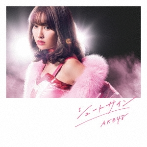 AKB48/シュートサイン (Type A) [CD+DVD] [KIZM-473]