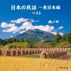日本の民謡~東日本編 ベスト [KICW-5991]