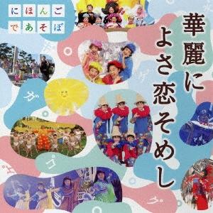 NHKにほんごであそぼ 華麗によさ恋そめし [CD+DVD] CD