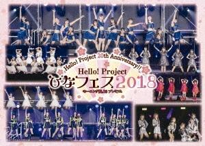 Hello!Project 20th Anniversary!! Hello!Project ひなフェス 2018 【モーニング娘。'18 プレミアム】