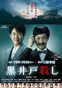 黒井戸殺し Blu-ray Disc