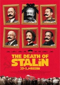 アーマンド・イアヌッチ/スターリンの葬送狂騒曲 [GADS-1919]