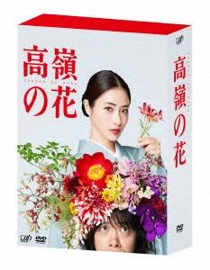 高嶺の花 DVD-BOX DVD