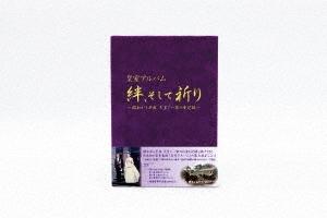 皇室アルバム 絆、そして祈り~昭和から平成 天皇ご一家の全記録~<期間限定版> Blu-ray Disc