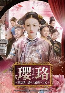 瓔珞<エイラク>~紫禁城に燃ゆる逆襲の王妃~ DVD-SET1 DVD