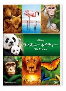 ディズニーネイチャー DVDコレクション DVD