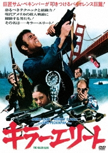 キラー・エリート DVD