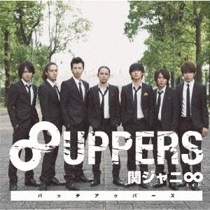 8UPPERS<十五催ハッピープライス盤> CD