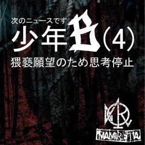 MAMIRETA/次のニュースです少年B(4)猥褻願望のため思考停止 [CD+DVD]<限定盤/A TYPE>[PRC-16]
