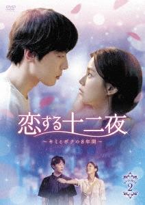 恋する十二夜~キミとボクの8年間~ DVD-BOX2 DVD