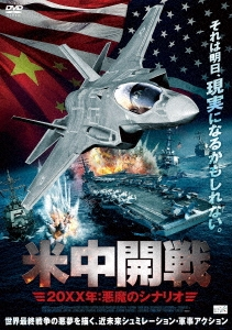 A.K.ストローム/米中開戦 20XX年:悪魔のシナリオ[ALBSD-2404]