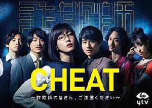 CHEAT チート 〜詐欺師の皆さん、ご注意ください〜 DVD-BOX DVD