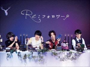ドラマ『Re:フォロワー』 Blu-ray Disc