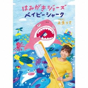 はみがきジョーズ/ベイビーシャーク [CD+DVD] 12cmCD Single