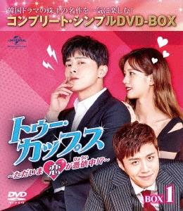 トゥー・カップス~ただいま恋が憑依中!?~ BOX1 <コンプリート・シンプルDVD-BOX><期間限定生産版> DVD