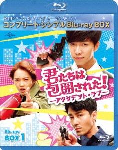 君たちは包囲された!-アクシデント・ラブ- BOX1<コンプリート・シンプルBlu-ray BOX> [3Blu-ray Disc+DV Blu-ray Disc