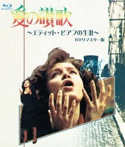 愛の讃歌 エディット・ピアフの生涯 HDリマスター版 Blu-ray Disc