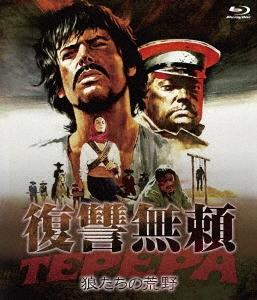 復讐無頼・狼たちの荒野 Blu-ray Disc