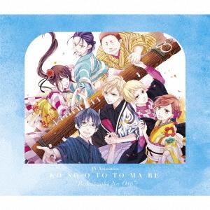 アニメ「この音とまれ!」~僕たちの音~ CD