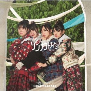 ソンナコトナイヨ [CD+Blu-ray Disc]<初回限定仕様/TYPE-C> 12cmCD Single