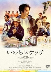 いのちスケッチ DVD