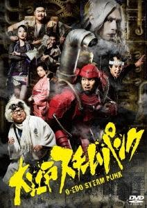 萩原利久/大江戸スチームパンク DVD-BOX[TCED-5030]