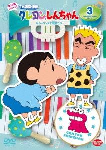 クレヨンしんちゃん TV版傑作選 第14期シリーズ 3 おシーリングで勝負だゾ DVD