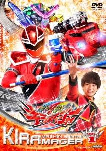 魔進戦隊キラメイジャー VOL.1 DVD