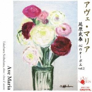 アヴェ・マリア 延原武春 心のオーボエ vol.2 CD