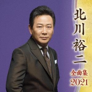 北川裕二 全曲集 2021 CD