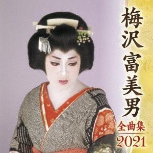 梅沢富美男 全曲集 2021 CD