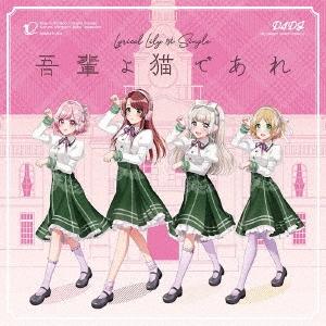 吾輩よ猫であれ [CD+Blu-ray Disc]<生産限定盤> 12cmCD Single