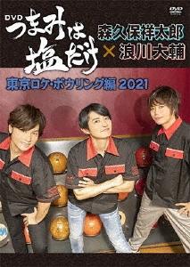 「つまみは塩だけ」DVD「東京ロケボウリング編 2021」 DVD