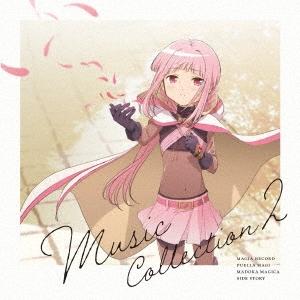 マギアレコード 魔法少女まどか☆マギカ外伝 Music Collection 2
