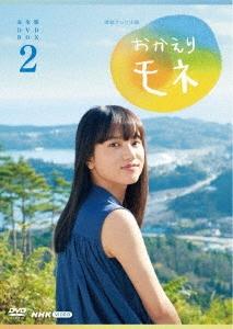 連続テレビ小説 おかえりモネ 完全版 DVD BOX2 DVD