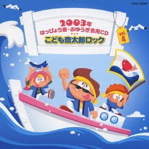 2003年はっぴょう会・おゆうぎ会用CD(4) こども斎太郎ロック