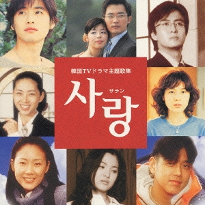 サラン 韓国テレビドラマ主題歌集 CD