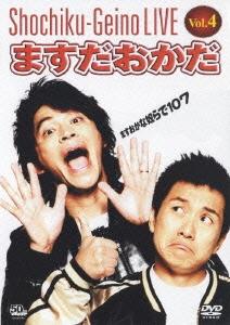 ますだおかだ/松竹芸能LIVE Vol.4 ますだおかだ ますおかな奴らで107[DA-0945]