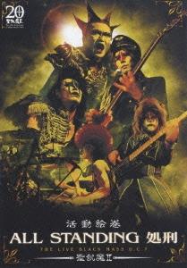 聖飢魔II/活動絵巻オールスタンディング処刑 THE LIVE BLACK MASS D.C.7 [BVBH-41040]