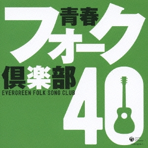青春フォーク倶楽部 40