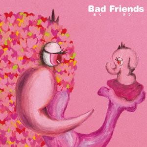 「Bad Friends」~阿久悠トリビュート