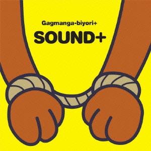 TVアニメ「ギャグマンガ日和 + 」オリジナルサウンドトラック