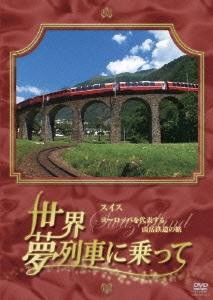 世界・夢列車に乗って スイスヨーロッパを代表する山岳鉄道の旅 [YRBN-90114]