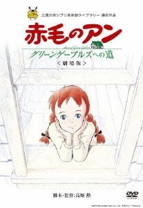 劇場版 赤毛のアン~グリーンゲーブルズへの道~ DVD
