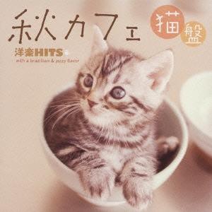 秋カフェ 洋楽HITS with a brazillian & jazzy flavor 猫盤