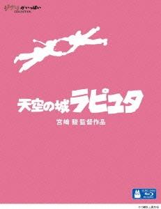 天空の城 ラピュタ Blu-ray Disc