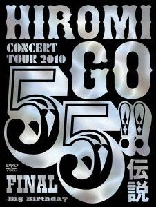 郷ひろみ/HIROMI GO CONCERT TOUR 2010 55!! 伝説 FINAL ~Big Birthday~ [2DVD+CD-ROM+ブックレット] [SRBL-1457]